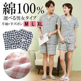 パジャマ メンズ レディース 半袖 半ズボン 綿100% 上下セット チェック柄 春 夏 M/L/XL pjm8 pc9