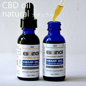 CBDオイル 100【ナチュラル】エリクシノール(メール便送料無料)[elixinol cbd oil cbdオイル販売 CBDオイル cbdオイル cbd リキッド]