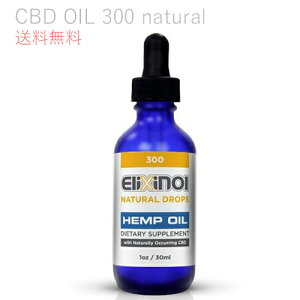CBDオイル 300【ナチュラル】エリクシノール(送料無料)[elixinol cbd oil cbdオイル販売 CBDオイル cbdオイル cbd リキッド 高濃度]