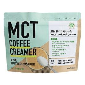 MCTコーヒークリーマー165g【メール便送料無料】[mct oil バターコーヒーダイエット ケトンダイエット]