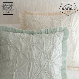 クッションカバー 60×60 シャムカバー 【Lattice】 アイボリー ミント フリル 刺繍 インド綿100% おしゃれ かわいい