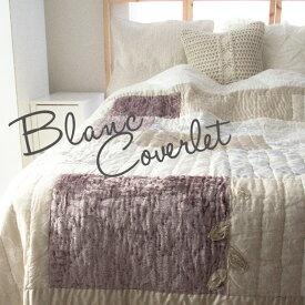 マルチカバー キルト ベッドカバー 【Blanc】 正方形 185×185 シングル・セミダブル ベッドスプレッド パッチワーク ホワイト おしゃれ かわいい