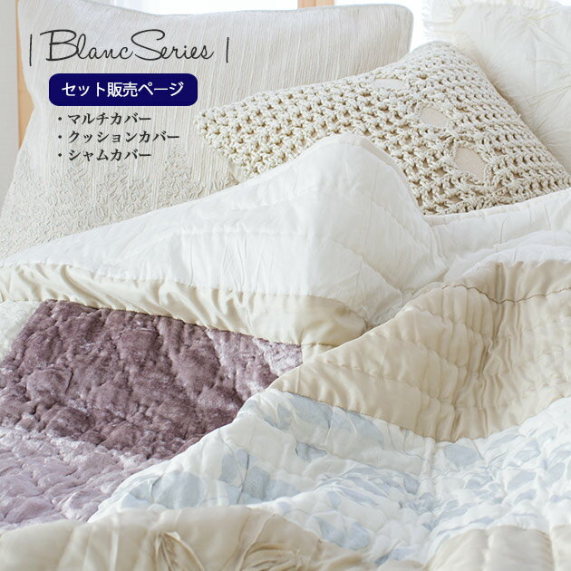 マルチカバー キルト ベッドカバー 3点セット 【Blanc】 長方形 200×250 ダブル・クイーン ベッドスプレッド シャムカバー クッションカバー ホワイト おしゃれ かわいい