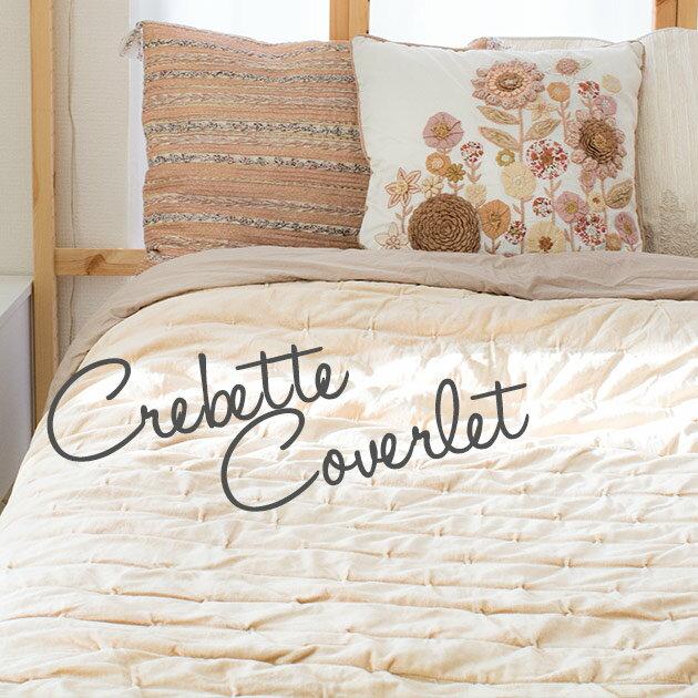 キルト マルチカバー ベッドカバー 【Crevette】 長方形 200×250 ダブル・クイーン ベッドスプレッド インド綿100% おしゃれ かわいい