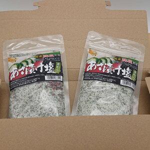 【ネコポス配送】税・送料込み!! 芽かぶ入り・あさ漬け塩2袋セット