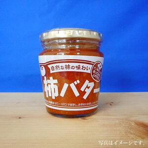 柿バター15本(ケース)