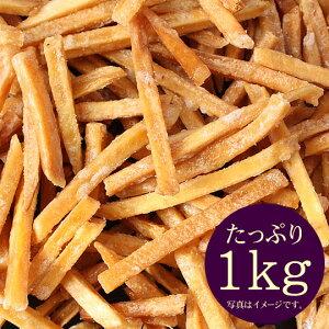 芋けんぴ徳用1kg・たっぷり1kgの国産薩摩芋(サツマイモ)使用芋ケンピ