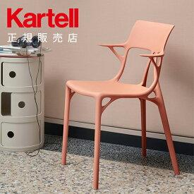 【Kartell カルテル 日本正規】 椅子 ダイニングチェア エーアイ A.I. 人工知能 インテリア 5886 イタリア デザイナーズ 家具 フィリップ・スタルク