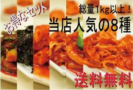 【送料無料 2,800円】白菜キムチの8種セット! お買い得品