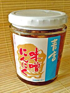 秘伝の青唐辛子味噌とコリコリとしたにんにくが絶品!青唐味噌にんにく5個セットで送料無料