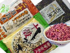 大人気雑穀米 お試しセット 特別価格古代米 + 十穀米 + 二十穀米【訳あり】・【送料無料】・【福袋】