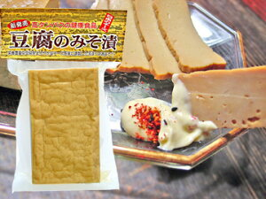 ナチュラルチーズ感覚で大豆由来の優しい旨味がまろやかに広がる豆腐の味噌漬け♪