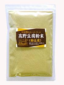 粉豆腐(高野豆腐粉末)100g 話題のスーパーフード♪ 10個セットで送料無料