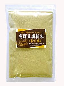 粉豆腐(高野豆腐粉末)100g 話題のスーパーフード♪