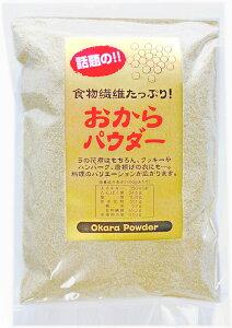食物繊維たっぷり非遺伝子組み換え粗挽きおからパウダー 10個セットで送料無料