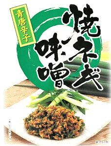 青唐辛子・焼きねぎ・味噌が美味しい青唐焼きねぎ味噌6個セットで送料無料