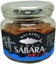 さば味噌×ラー油 まさかのコラボ!!さば味噌ラー油 SABARA-15個セットで送料無料&特別価格