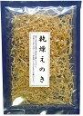 乾燥えのき(干しえのき)安心安全な国産(長野県・新潟県産)10袋セットで送料無料&特別価格