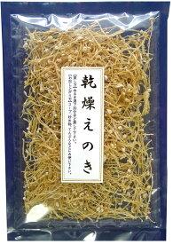 乾燥えのき(干しえのき)安心安全な国産(長野県・新潟県産)5袋セットで送料無料