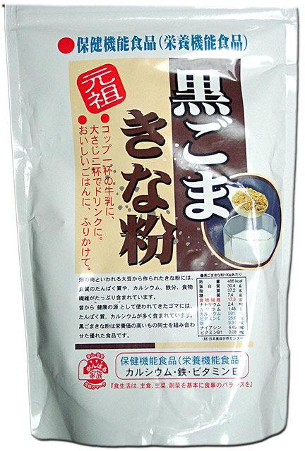 大豆とゴマを毎日の健康に!黒ごまきな粉5個セットで送料無料