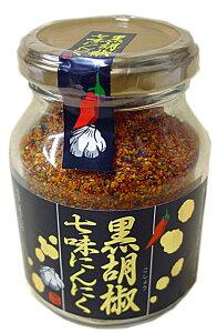 刺激的で深みのある辛さが魅力!黒胡椒七味にんにく15個セットで送料無料&特別価格