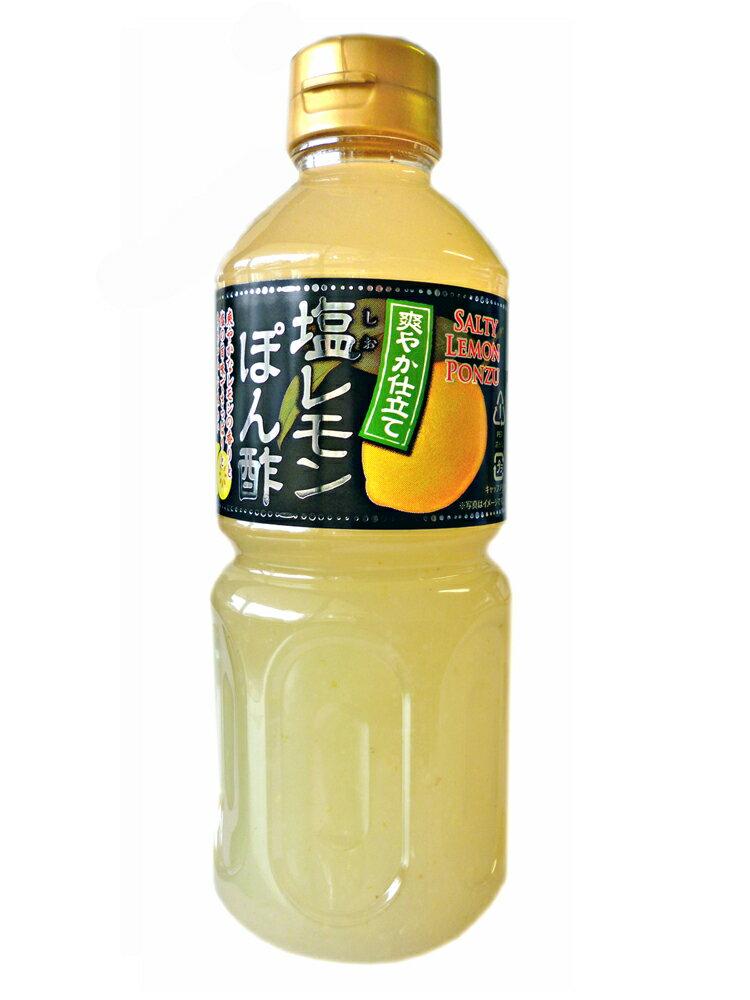 爽やかなレモンの香りと塩の旨味でさっぱりとまろやかな味わい塩レモンぽん酢♪5個セットで送料無料