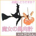 魔女の風向計 ハロウィン 風見鶏 かざみどり ガーデニング 木製 Halloween