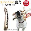 鹿の角 犬 おもちゃ 15cm 4つ割り 1本 鹿角 小型犬 国産 北海道 天然 エゾ鹿角 おやつ 玩具 デンタルケア ガム 歯磨き…