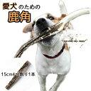 【10月30日0時から23時59分までポイント10倍!】鹿の角 犬 おもちゃ お試し 鹿角 長持ち 小型犬 中型犬 国産 北海道 長…