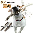 【10月30日0時から23時59分までポイント10倍!】鹿の角 犬 お試し 鹿角 長持ち 国産 北海道 長さ約15cm 4つ割り 2本セ…