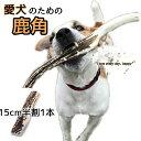 【お買い物マラソン期間ポイント10倍】鹿の角 犬 おもちゃ 鹿角 長持ち 国産 北海道 長さ約15cm 半割 1本 天然 エゾ鹿…