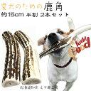 鹿の角 犬 おもちゃ 長持ち 長さ約15cm 半割 2本セット 国産 北海道 天然 エゾ鹿角 おやつ グッズ 玩具 デンタルケア …