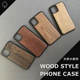 iPhone11 ケース 木製ケース カバー iPhone11 Pro iPhone11pro シンプル アイフォン11プロ アイフォン11pro アイフォン スマホケース ケータイケース ハードケース ケータイカバー スマホカバー 携帯カバー 携帯ケース