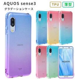 AQUOS sense3 lite ケース TPU グラデーション AQUOS sense3 basic ケース 保護 シンプル カバー 衝撃 ソフトケース アクオスセンス3 スマホケース aquossense3 スマホカバー SH-02M SHV45 SH-RM12 SH02M SHRM12 携帯カバー 携帯ケース