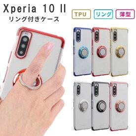 Xperia 10 II ケース TPU HYPERリング 保護 透明 Xperia10II カバー シンプル 衝撃 ソフトケース 吸収 エクスペリア10マークツー エクスペディア スマホケース ケータイケース かわいい 携帯カバー 携帯ケース SO-41A SO41A SOV43