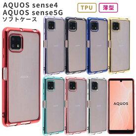 AQUOS sens4 ケース カバー TPU color ケース AQUOS sense5G ケース sense4 basic sense4 lite SIMフリー カバー ソフトケース 吸収 アクオスセンス4 センス5G aquossense4 aquossense5g 携帯カバー 携帯ケース SH-41A SH41A SHG03 SH-53A SH53A スマホケース