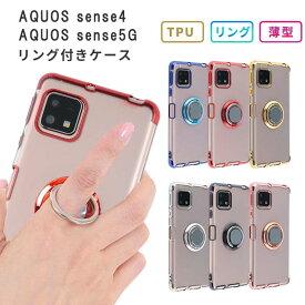 AQUOS sense4 ケース カバー TPU HYPERリング ケース AQUOS sense5G ケース sense4 basic sense4 lite SIMフリー カバー ソフトケース 吸収 アクオスセンス4 アクオスセンス5G aquossense4 aquossense5g 携帯カバー 携帯ケース SH-41A SH41A SHG03 SH-53A SH53A スマホケース