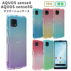 AQUOS sense4 ケース TPU グラデーション AQUOS sense5G ケース sense4 basic sense4 lite 保護 シンプル カバー 衝撃 ソフトケース アクオスセンス3 スマホケース aquossense4 aquossense5G スマホカバー SH-41A SH41A SHG03 SH-53A SH53A 携帯カバー 携帯ケース