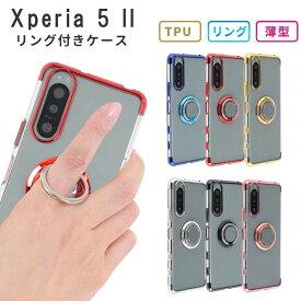 xperia 5 ii sog02 カバー TPU HYPERリング xperia5ii ケース SOG02 SO-52A SO52A softbank xperia5 II カバー 保護 シンプル 衝撃 ソフトケース 吸収 エクスペリア5マークツー エクスペディア ケータイケース スマホカバー かわいい 携帯カバー 携帯ケース スマホケース