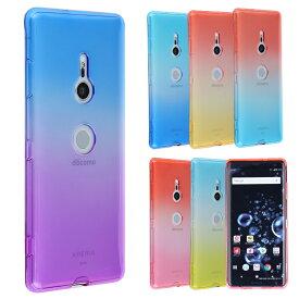 Xperia XZ3 ケース TPU グラデーション 保護 シンプル カバー 衝撃 ソフトケース 吸収 エクスペリアXZ3 so01l XperiaXZ3 スマホケース ケータイケース ケータイカバー スマホカバー かわいい 携帯カバー 携帯ケース SO-01L SOV39 801SO
