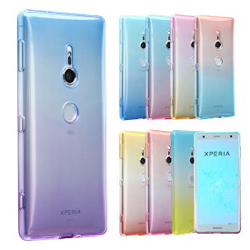 Xperia XZ2 ケース TPU グラデーション 保護 シンプル カバー ソフトケース エクスペリアXZ2 so-03k so03k XperiaXZ2 スマホケース ケータイケース ケータイカバー スマホカバー かわいい 携帯カバー 携帯ケース エクスペディア