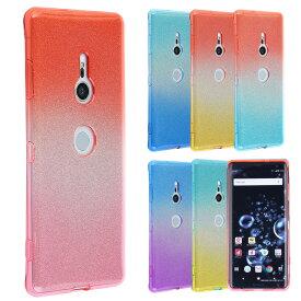 Xperia XZ3 ケース TPU ラメ グラデーション 保護 お洒落 シンプル カバー 衝撃 ソフトケース 吸収 アクセサリー エクスペリアXZ3 so01l XperiaXZ3 スマホケース かわいい 携帯カバー 携帯ケース SO-01L SOV39 801SO