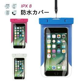 【ポイント5倍!!】 防水ケース iPhone Xperia Aquos 防水 カバー スマホケース スマートフォン ケータイケース ケータイカバー スマホカバー アイフォン iPhone8 iPhone7 Xperia XZ2 Aquos R2 iPhoneXs so03k 保護 シンプル 携帯カバー 携帯ケース