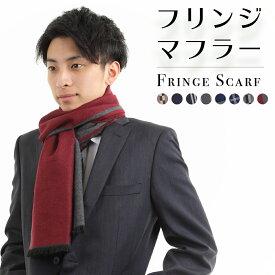 ab5a5b7709c097 マフラー メンズ おしゃれ 暖かい シンプル 男性 防寒 ストール 秋 冬 薄手 ショール 上品 ロング フリンジ かっこいい