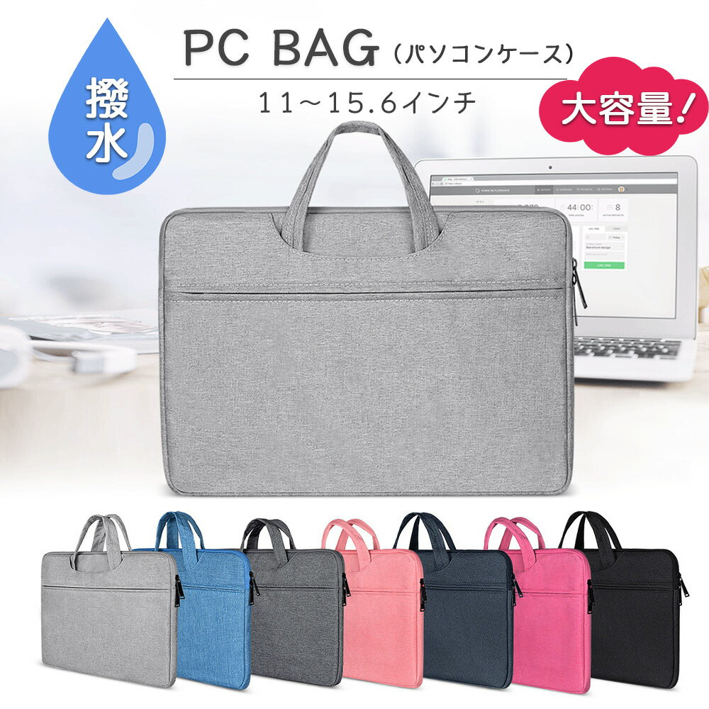 PCケース PCバッグ パソコンケース スリム カバー インナーケース ノートパソコン 2WAY ビジネスバッグ マックブック ノートPC maxbook 鞄 カバン バッグ