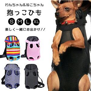 犬 抱っこひも 犬スリング ペット用品 ドッグスリング 犬 猫 バッグ スリング かわいい オシャレ ポータブル 散歩 旅行 お出かけ ドッグ 2way 小型犬 中型犬 おんぶ紐 グッズ
