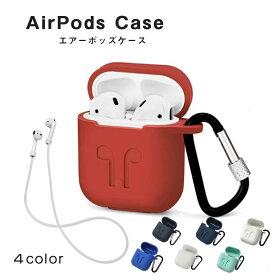 AirPods カバー シリコン シンプル イヤホンケース エアーポッズケース お洒落 可愛い ケース 衝撃 保護 アクセサリー キーリング 収納