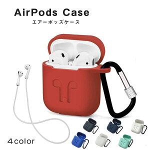 AirPods カバー シリコン シンプル イヤホンケース エアーポッズケース 可愛い ケース 衝撃 保護 キーリング 収納
