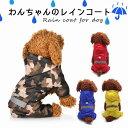 犬 レインコート 犬用 ペット用品 ドッグ 雨具 合羽 カッパ つなぎ 犬の服 かわいい オシャレ ドッグウェア 散歩 旅行…