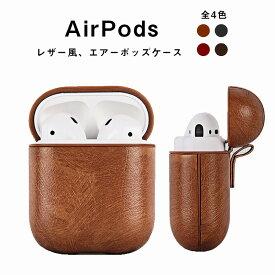 AirPods カバー レザー風 シンプル イヤホンケース エアーポッズケース 可愛い ケース 衝撃 保護 高品質 収納